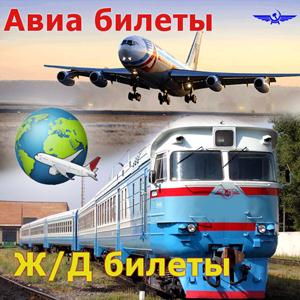 Авиа- и ж/д билеты Змиевки