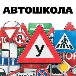 Автошколы Змиевки