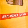 Аварийные службы в Змиевке