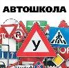 Автошколы в Змиевке