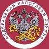 Налоговые инспекции, службы в Змиевке
