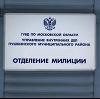 Отделения полиции в Змиевке