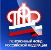 Пенсионные фонды в Змиевке