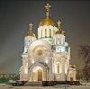 Религиозные учреждения в Змиевке