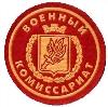 Военкоматы, комиссариаты в Змиевке