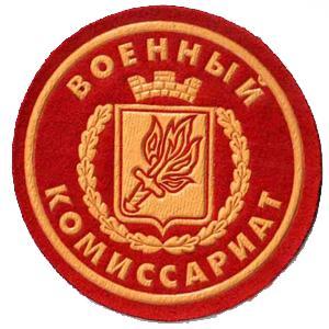 Военкоматы, комиссариаты Змиевки